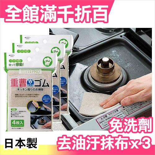 日本製 Mameita 免洗劑 去油污抹布(3入組) 廚房浴室清潔布 1包4枚入 油漬 油煙【小福部屋】