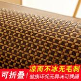 學生宿舍涼席單人床0.9m寢室上下鋪可摺疊1米夏季冰絲軟草席子wy 月光節85折