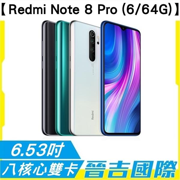 【晉吉國際】紅米 Redmi Note 8 Pro 6G/64GB 雙卡雙待 6.53吋螢幕 6400萬 超廣角 NFC