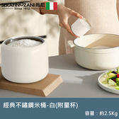 【SERAFINO ZANI】經典不鏽鋼米桶-白