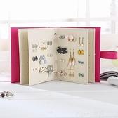 耳釘耳環收納書本 韓國創意首飾品收納盒 歐式便攜展示盒冊首飾盒 YTL