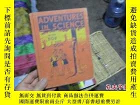 二手書博民逛書店1947罕見精裝 ADVENTURES IN SCIENCE 2