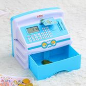 超大號存錢罐兒童atm儲蓄罐自動存取款機密碼保險箱儲錢韓國創意 概念3C旗艦店