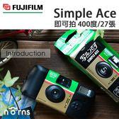 【FUJIFILM Simple Ace 400度即可拍相機 27張入 復古版】Norns 袋裝 日本富士底片相機 傻瓜相機 傳統相機