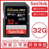 SanDisk 32GB EXTREME PRO SD U3 V30 記憶卡 讀95MB 寫90MB 32G SDHC