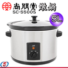 【信源電器】5L【尚朋堂燉鍋】SC-5500S/SC5500S