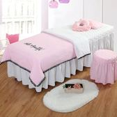 歐式簡約水洗棉美容床罩四件套夏季按摩美容床 美容院床罩四件套【全館免運】JY