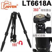 JOVEN LT-6618A / LT6618A 球型油壓雲台 五節腳架 可反摺大腳架 附減壓背帶款腳架套 (1440g  載重近3kg)