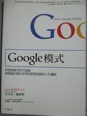 【書寶二手書T2/財經企管_KMI】Google模式-經營思維與工作邏輯_埃里克‧施密特