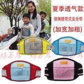 機車安全背帶電動車安全背帶2-12歲通用綁帶摩托車安全後座保護帶    color shop