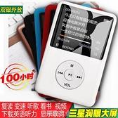藍牙mp3隨身聽學生版mp4看小說音樂播放器有屏自帶內存mp5錄音筆