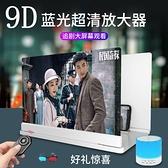 手機放大器 9D藍光超清32寸手機高清屏幕放大器26寸放大鏡大屏護眼寶神器支架 米家