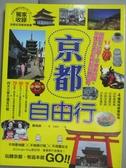 【書寶二手書T1/旅遊_YHH】京都自由行:絕對不迷路!不會看地圖、不懂日文..._鄭海庚