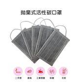 【台灣製】拋棄式活性碳口罩(50片/盒)