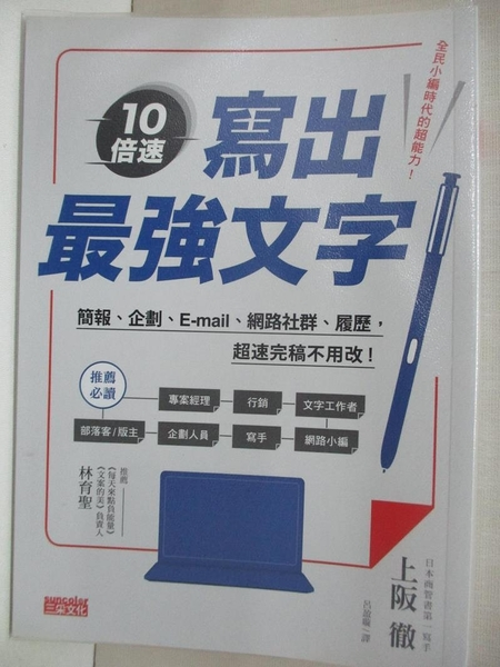 【書寶二手書T1/行銷_BQ7】10倍速!寫出最強文字-簡報、企劃、e-mail、部落格…_上阪徹,  呂盈璇
