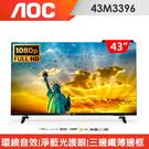 限時下殺▼美國AOC 43吋FHD薄邊框液晶顯示器+視訊盒43M3396