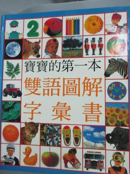 【書寶二手書T4/少年童書_ZEK】寶寶的第一本書-雙語圖解字彙書_林麗文