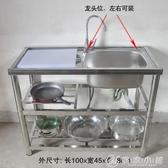 洗水槽304不銹鋼水槽 廚房洗菜盆洗碗池單盆單槽帶支架平台陽台家用商用YXS 優家