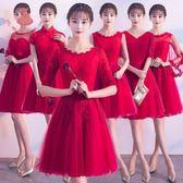 伴娘服短款正韓宴會派對小禮服酒紅色顯瘦姐妹團姐妹裙女洋裝 巴黎時尚生活