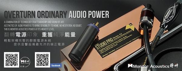 Glory V 電源清淨處理器 Monitor Acoustics 靜神電源 推廣中心