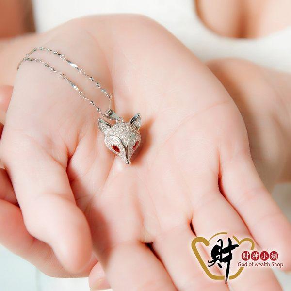 小淘氣狐仙項鍊(925純銀)《含開光》財神小舖【SC-1006】增強自信促進感情發展