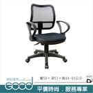 《固的家具GOOD》060-1-APQ 網布辦公椅/有扶手/單只