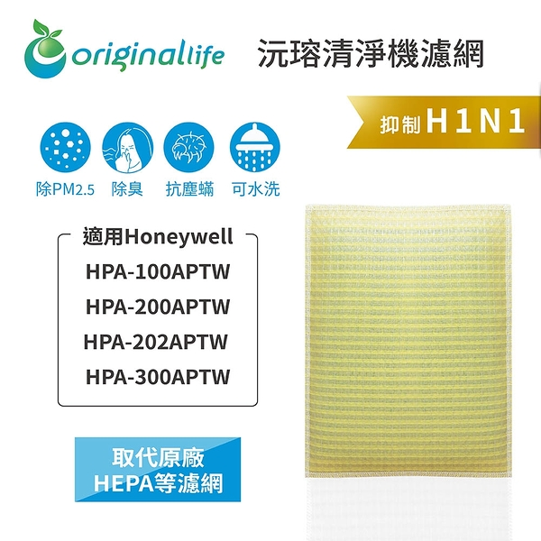 適用Honeywell HPA-100APTW/200APTW/202APTW /300APTW (取代HEPA) 空氣清淨機濾網【Original life】全新升級淨化