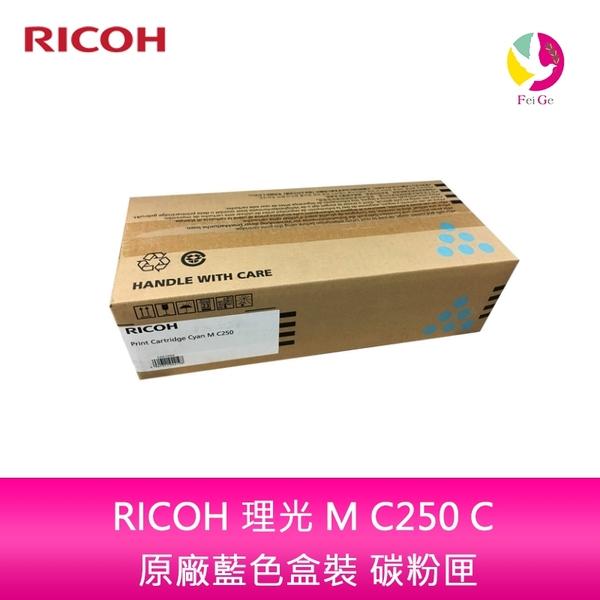 RICOH 理光 M C250 C 原廠藍色盒裝 碳粉匣 408357適用機型:M C250FWB