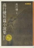 (二手書)高行健短篇小說集