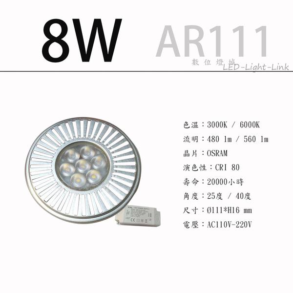 AR111 LED OSRAM晶片 8W CNS認證【數位燈城 LED-Light-Link】全電壓 含LED專用變壓器