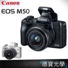 Canon EOS M50 + 15-45mm KIT 微單眼 VLOG 微型單眼 登錄送$3000郵政禮券 總代理公司貨