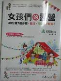 【書寶二手書T3/嗜好_GZS】女孩們的露營_y野兔村