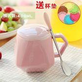 馬克杯 創意陶瓷杯可愛早餐杯個性杯子水壺咖啡杯情侶杯馬克杯帶蓋勺 快速出貨