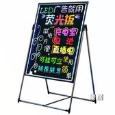 LED熒光板 電子led廣告牌熒光黑板熒發光屏手寫立式寫字板留言板JY【快速出貨】