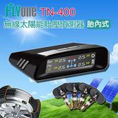 TN-400 無線太陽能 彩色 胎內式 胎壓偵測器(日本的松下電池 持久耐用)【FLYone泓愷】