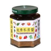 毓秀私房醬~麻油薑泥調味醬250公克/罐~特惠中~