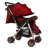 嬰兒推車 嬰兒推車可坐可躺輕便折疊0/1-3歲寶寶兒童簡易便攜式小孩嬰兒推車 mks韓菲兒