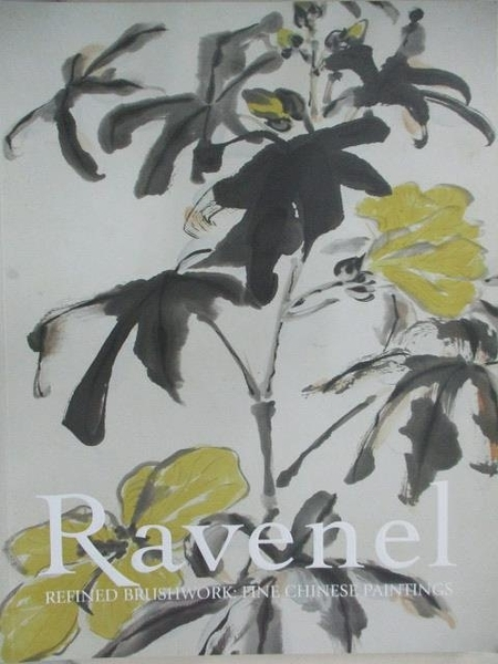 【書寶二手書T1/收藏_DXF】Ravenel_Refined Brushwork:Fine Chinese…