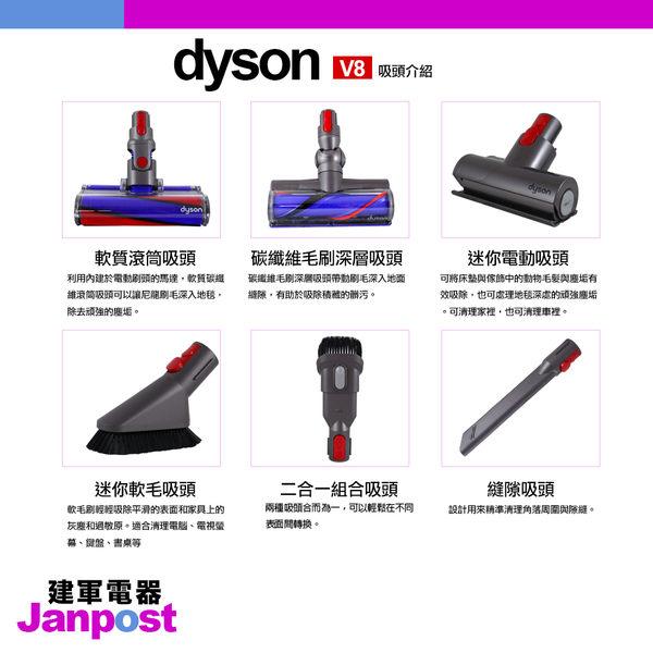 [建軍電器]現貨附發票 雙主吸頭 Dyson V8 SV10 六吸頭absolute(Fluffy+motorhead) 非V6