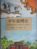 【書寶二手書T2/歷史_OGL】少年臺灣史_周婉窈