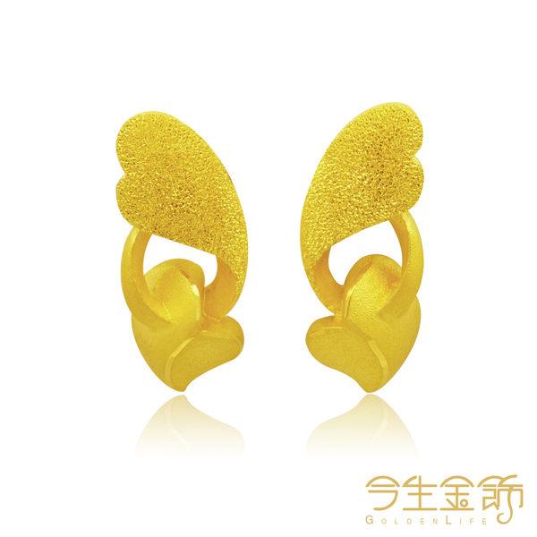 今生金飾  心手愛戀耳環   純黃金耳環