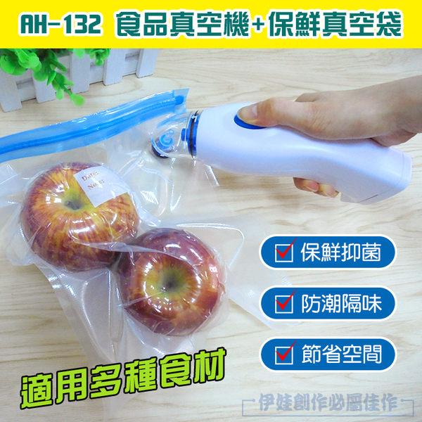 【3c博士】AH-132B 食品真空袋 壓縮袋 真空包裝袋 真空食品包裝機 真空收納袋 食品真空袋