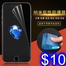iPhone奈米防爆軟膜 蘋果 iPho...