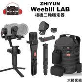 ZHIYUN 智雲 相機三軸穩定器 Weebill LAB 大師套組 三軸 穩定器 提壺式設計 台南上新