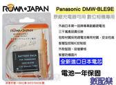 數配樂 ROWA 樂華 FOR Panasonic 國際牌 DMW-BLE9E/BLG10 BLE9 電池 外銷日本 原廠充電器可用 保固一年