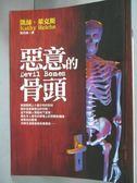 【書寶二手書T6/一般小說_IOK】惡意的骨頭_陳筠臻, 凱絲.萊克斯