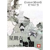 星期六的地圖 DVD