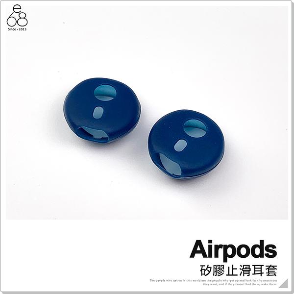 Airpods 耳機矽膠套 耳套 耳塞 止滑 藍牙耳機 保護套 防丟 防滑 運動耳機套 蘋果 耳機 耳帽