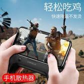 手機散熱器吃雞神器刺激戰場手游游戲手柄