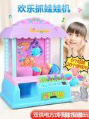娃娃機  兒童抓娃娃機  玩具小型迷你家用夾娃娃機  公仔電動投幣3-9歲男女孩 igo阿薩布魯